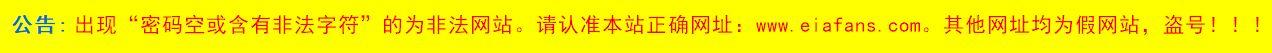 网址不是www.eiafans.com的网站都是假的环评爱好者网站,请立即关闭!